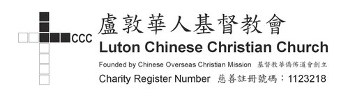Luton Chinese Christian Church 盧敦華人基督教會